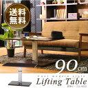 昇降式テーブル / 昇降テーブル9050 10497【送料無料】/【ポイント 倍】