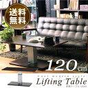 昇降式テーブル / 昇降テーブル12060 10498【送料無料】/10P03Dec16