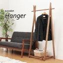 ハンガー 木製 北欧 /木製ハンガー[94692]【中1】/10P03Dec16