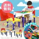 知育玩具 / テーブル&チェアーセット 100PCSブロック付 95413【送料無料】/【ポイント 倍】