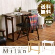 折りたたみ テーブル / フォールディングテーブル ミラン【送料無料】/10P01Oct16