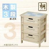 木製ボックス3段[68093]/10P29Aug16【衣替え】