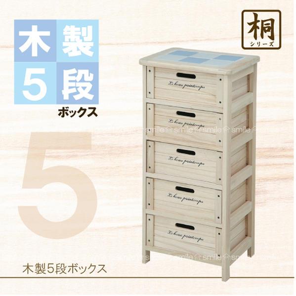 木製ボックス5段[68095]/【ポイント 倍】【衣替え】...:smile-hg:10008937