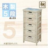 木製ボックス5段[68095]/10P29Aug16【衣替え】