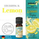 エッセンシャルオイルレモン[87729]【RCP】10P30Nov14