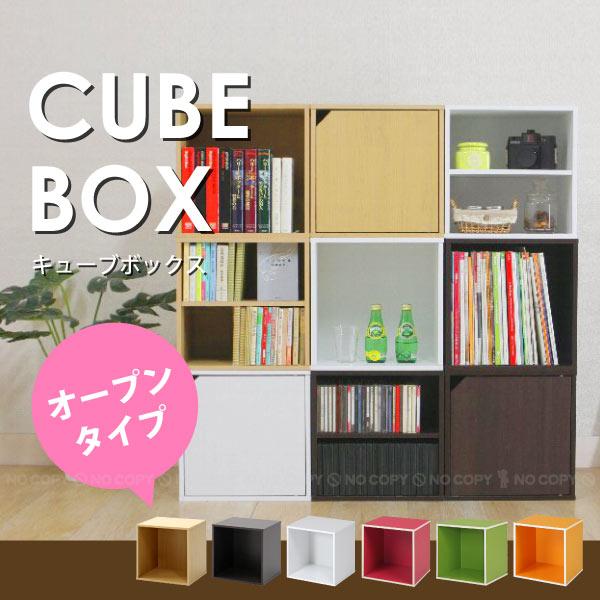 キューブボックス オープンタイプ/【ポイント 倍】...:smile-hg:10010426