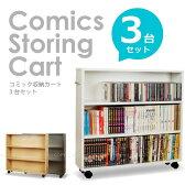 押入れ収納 コミック収納カート[HG-05]【お買い得3台セット】【西A】/10P28Sep16