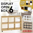 シェルフ 木製 /ディスプレイオープンボックス 6マス/10P01Oct16【送料無料】【ss】
