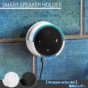 Amazon echo dot用 / SMART SPEAKER HOLDER