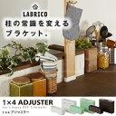 RoomClip商品情報 - ラブリコ / LABRICO ラブリコ 1×4アジャスター/【ポイント 倍】