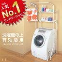 ランドリーラック 洗濯機 ラック 洗濯機棚 L-2 【西B】[HE]