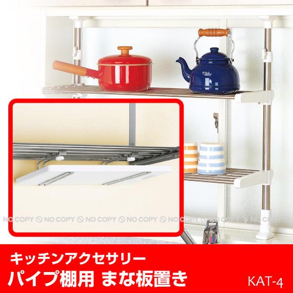 パイプ棚用まな板置き[KAT-4]/【ポイント 倍】...:smile-hg:10009502