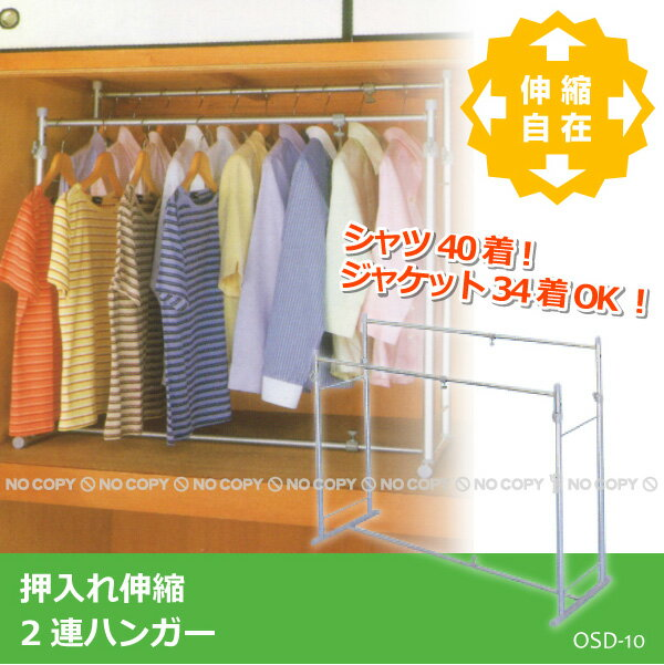 押入れ ハンガーラック 押入れ伸縮2連ハンガー[OSD-10]【西B】【あす楽_point…...:smile-hg:10000081