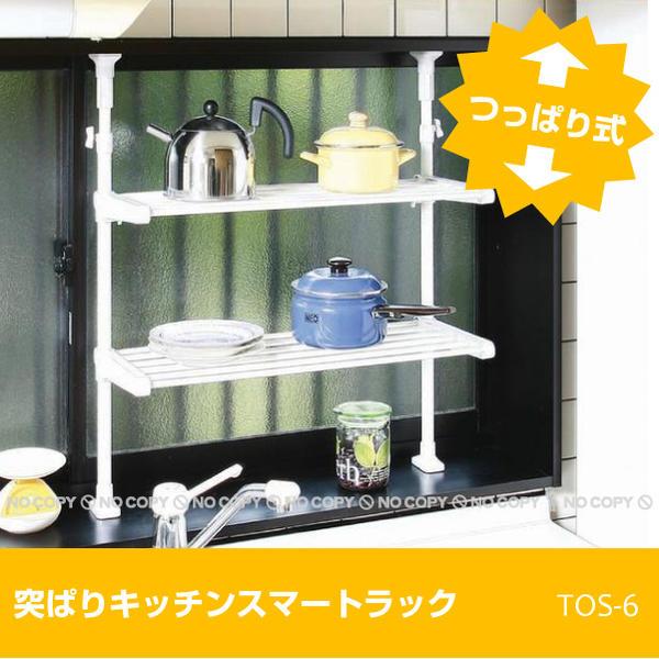 つっぱり ラック / 突ぱりキッチンスマートラック[TOS-6]/【ポイント 倍】...:smile-hg:10000927