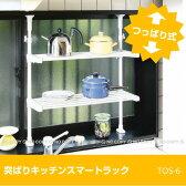 つっぱり ラック / 突ぱりキッチンスマートラック[TOS-6]/10P29Jul16