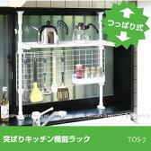 突ぱりキッチン機能ラック[TOS-7]/10P01Oct16