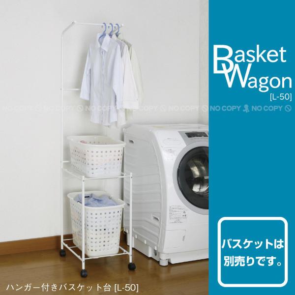 ハンガー付きバスケット台[L-50]/【ポイント 倍】...:smile-hg:10007634