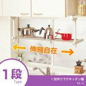1段吊り下げキッチン棚[TK-1]/10P29Aug16