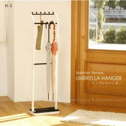 <strong>傘立て</strong> おしゃれ / アンブレラハンガー[H-3]【あす楽_point】/【ポイント 倍】