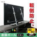 液晶テレビ耐震ポール LEQ-45 【P2】/【ポイント 倍】 nyuka
