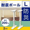 突ぱり耐震ポールL[2本入]REQ-50【P2】/10P01Oct16