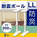 突ぱり耐震ポールLL[2本入]REQ-65【P2】/10P01Oct16