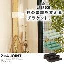 ラブリコ / LABRICO ラブリコ 2×4ジョイント/10P01Oct16