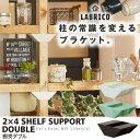 ラブリコ / LABRICO ラブリコ 2×4棚受ダブル/10P03Dec16