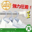 突ぱり強力ステンレスポール[大]PKS-110【衣替え】/10P01Oct16