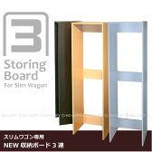 NEW収納ボード3連【西A】すき間家具/10P01Oct16