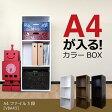 カラーボックス / A4ファイル3段 VBA43 /10P01Oct16