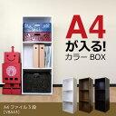 カラーボックス A4ファイルボックス 収納ボックス [KT]