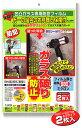 凹凸ガラスフィルム専用防犯フィルム[保険付]N-2268/【ポイント 倍】