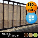 目隠し ベランダ / バルコニーオーニング 360×80cm/10P03Dec16[nyuka]