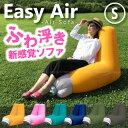 エアーソファー / Easy Air イージーエアー Sサイズ 7011