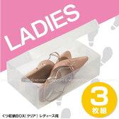 くつ収納BOX[クリア]レディース用【3枚組】/10P01Oct16