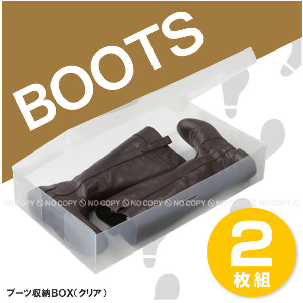 ブーツ収納BOX[クリア]【2枚組】/【ポイント 倍】...:smile-hg:10007238