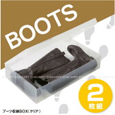 ブーツ収納BOX[クリア]【2枚組】/10P29Jul16