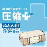 不織布収納ケース 布団ケース ふとん圧縮袋[YS]圧縮プラス ふとん用【RCP】10P01Jun14【YDKG-tk】【楽ギフ包装】
