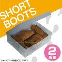 ショートブーツ収納BOX[クリア]【2枚組】/【ポイント 倍...