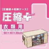 圧縮プラス 衣類用【RCP】10PP25Jan15【衣替え】【楽ギフ包装】
