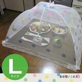 食卓覆い[水玉] Lサイズ/【ポイント 倍】