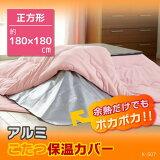 【在庫処分】アルミこたつ保温カバー正方形[K-507]/10P03Dec16 【ss】