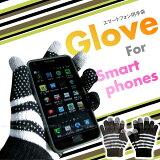 【在庫処分】スマートフォン用手袋[左右セット]/10P03Dec16