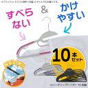 ハンガー すべらない / ラバーグリップハンガー10本セット/10P03Dec16