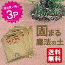 魔法の土カチカチ君[超お買い得3袋組]【直】/10P01Oct16