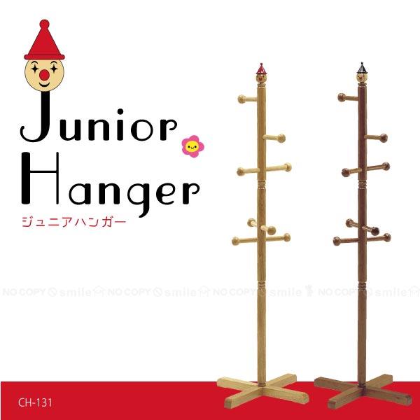 ジュニアハンガー[CH-131]/【ポイント 倍】【衣替え】...:smile-hg:10005634