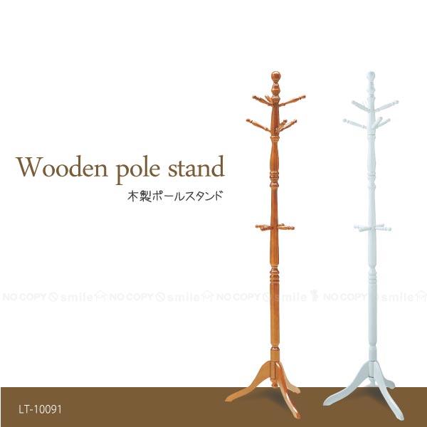 木製ポールスタンド[LT-10091]/【ポイント 倍】【衣替え】...:smile-hg:10001327