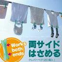 クレバーペグ[20個入]【両サイド洗濯バサミ/【ポイント 倍】