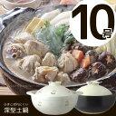 ふきこぼれにくい深型土鍋10号 /【ポイント 倍】【ABOUT】
